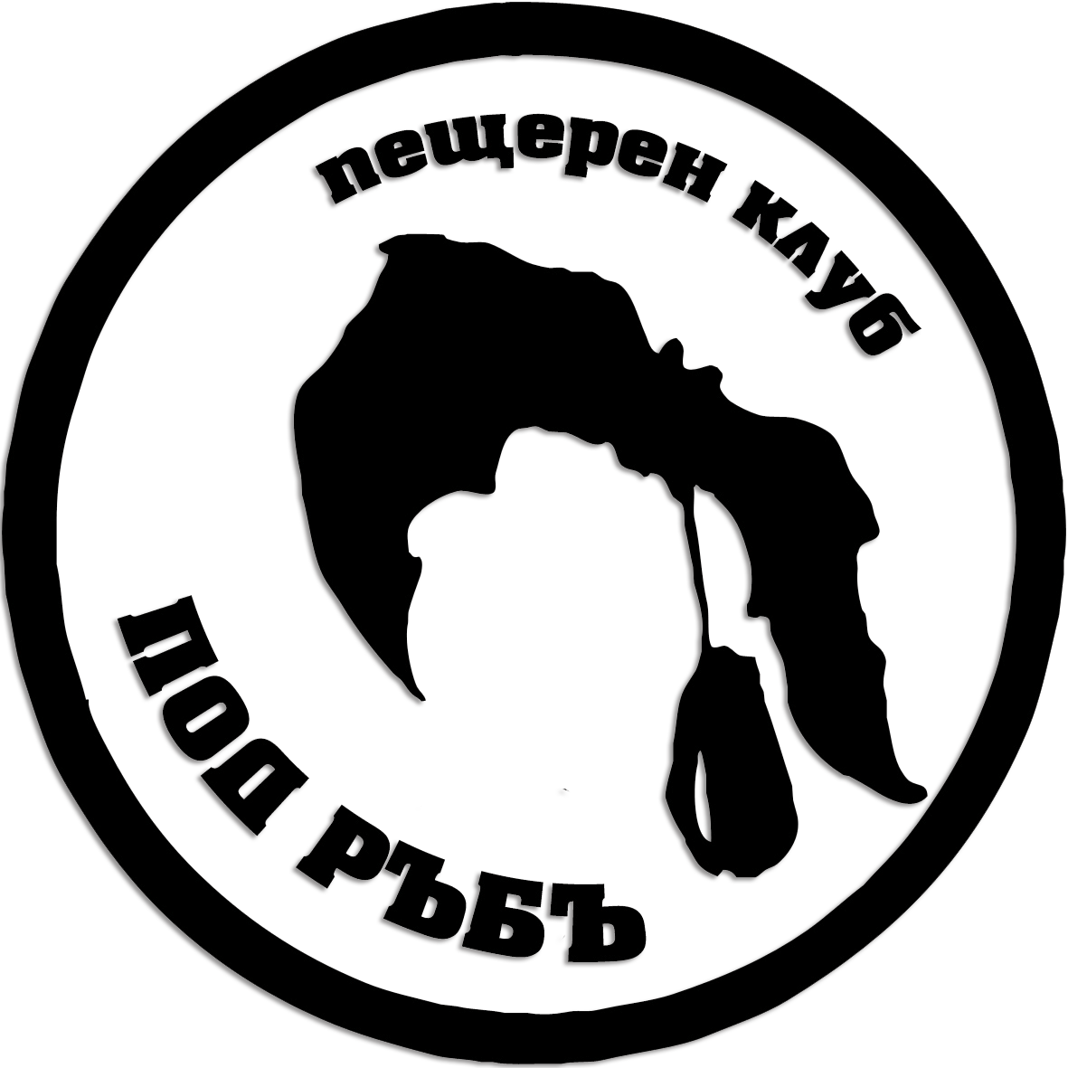 Лого на клуб Под Ръбъ
